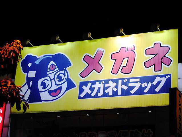 japanese-sign